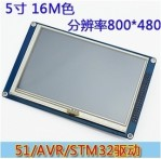 5 inch TFT screen 800×480